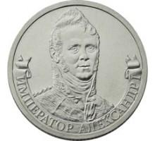 2 рубля2012 Император Александр I