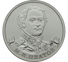 2 рубля2012 М.И. Платов, генерал от кавалерии