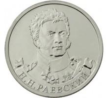 2 рубля2012 Н.Н. Раевский, генерал от кавалерии