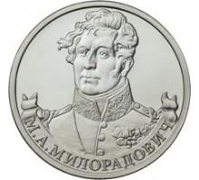 2 рубля2012 М.А. Милорадович, генерал от инфантерии