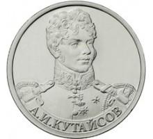 2 рубля2012 А.И. Кутайсов, генерал-майор