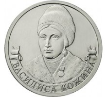 2 рубля2012 Василиса Кожина, организатор партизанского движения