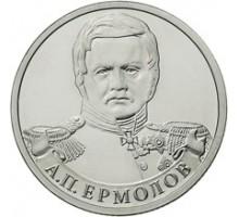 2 рубля2012 А.П. Ермолов, генерал от инфантерии