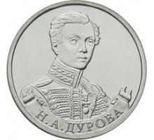 2 рубля2012 Н.А. Дурова, штабс-ротмистр