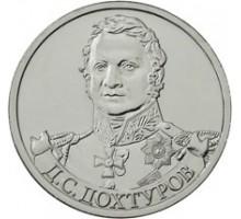 2 рубля2012 Д.С. Дохтуров, генерал от инфантерии