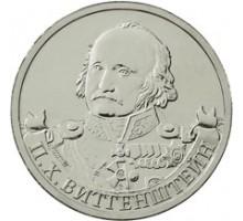 2 рубля2012 П.Х. Витгенштейн, генерал-фельдмаршал