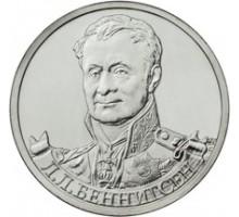 2 рубля2012 Л.Л. Беннигсен, генерал от кавалерии