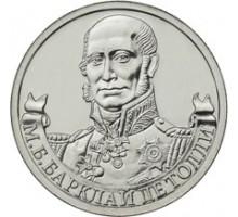 2 рубля2012 М.Б. Барклай де Толли, генерал-фельдмаршал