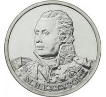 2 рубля2012 М.И. Кутузов, генерал-фельдмаршал
