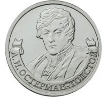 2 рубля2012 А.И. Остерман-Толстой, генерал от инфантерии
