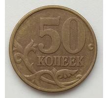50 копеек 1997 СП