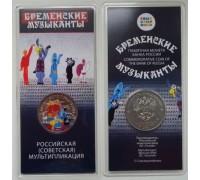 25 рублей 2019. Мультипликация. Бременские музыканты. Цветная