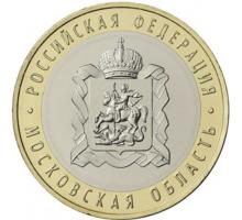 10 рублей 2020. Московская область