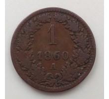 Австрия 1 крейцер 1860