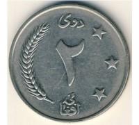 Афганистан 2 афгани 1961