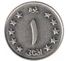 Афганистан 1 афгани 1961