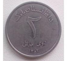 Афганистан 2 афгани 2004-2005