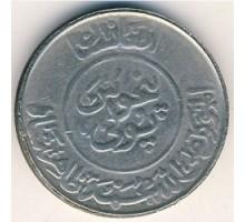 Афганистан 1/2 афгани 1952
