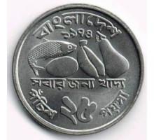 Бангладеш 25 пойш 1974-1979. ФАО