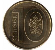 Беларусь 10 копеек 2009