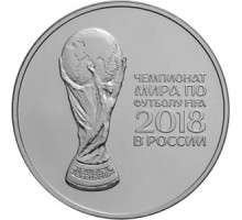 Россия 3 рубля 2018. Чемпионат мира по футболу. Серебро