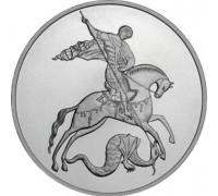 3 рубля 2010. Георгий Победоносец. Серебро