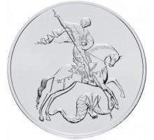3 рубля 2017. Георгий Победоносец. Серебро