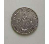 Великобритания 1 шиллинг 1940 серебро