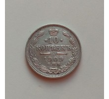 Россия 10 копеек 1909 серебро