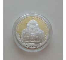 Россия 3 рубля 2013 Никольский Морской собор. Кронштадт. Серебро