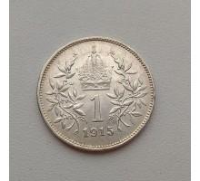 Австро-Венгрия 1 крона 1915 серебро