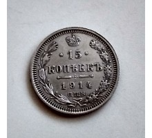 15 копеек 1914 серебро
