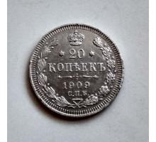 20 копеек 1909 серебро