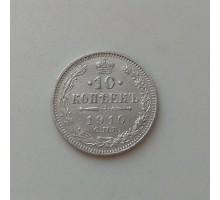 10 копеек 1910 серебро