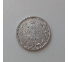 15 копеек 1907 серебро