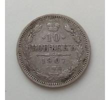 Россия 10 копеек 1907 серебро