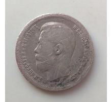 50 копеек 1896 серебро