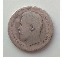 50 копеек 1899 АГ серебро
