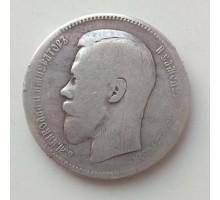 1 рубль 1897 АГ серебро