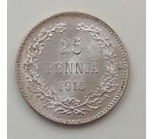 Русская Финляндия 25 пенни 1915 серебро