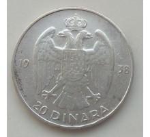 Югославия 20 динар 1938 серебро
