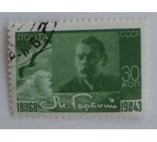 СССР 1943. 30 коп. Горький (0011)