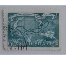 СССР 1943. 60 коп. Беринг (0009)