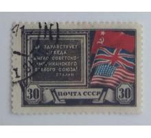 СССР 1943. 30 коп. Антигитлеровская коалиция (0045)