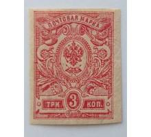 Россия 1917. 3 коп. 26-й выпуск (0064)