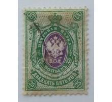 Россия 1908. 25 коп. 19-й выпуск (0065)