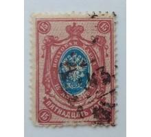 Россия 1908. 15 коп. 19-й выпуск (0067)