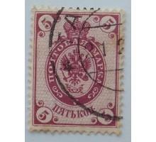 Россия. 1902-1905. 5 коп. (0069)