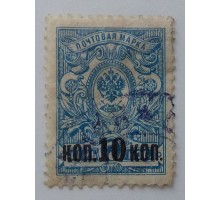 Россия 1917. 10 коп. Стандарт, надпечатка (0070)