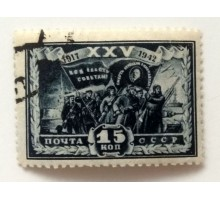 СССР 1943. 15 коп. 25 лет Революции (0516)